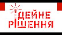 Идейное решение - веб студия