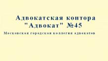 Адвокатская контора №45