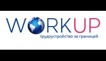 WorkUp - трудоустройство за границей