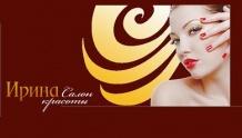 Ирина салон красоты