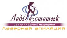 """Салон """"Центр лазерной медицины """"Леди-Эстетик"""""""