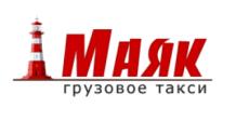 """Грузовое такси """"Маяк"""""""