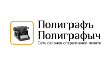 Полиграфъ Полиграфыч - сеть салонов печати