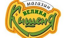 Супермаркет Велика Кишеня, Киев