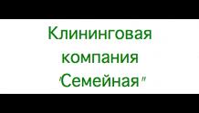 """Клининговая компания """"Семейная"""""""