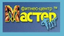 """Фитнес-центр """"Мастер Фит"""""""