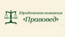 """Юридическая фирма """"Правовед"""""""