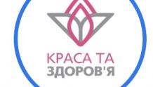 Краса та здоров`я - медичний центр Похмурської