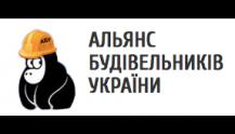 Альянс строителей Украины - Альянс Будівельників України