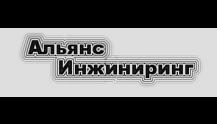 Альянс Инжиниринг