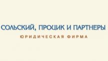 Сольский, Процик и Партнеры - юридическая фирма