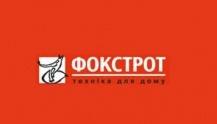 ФОКСТРОТ