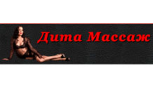 Дита Массаж - салон эротического массажа