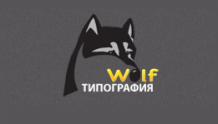 Типография Вольф - Wolf