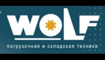 Вовк і К - погрузочная и складская техника