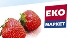 Эко маркет (ЕКО маркет), сеть супермаркетов