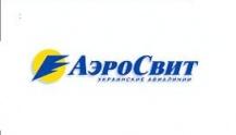 Украинские авиалинии «Аэросвит»