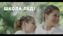 """Школа для девочек """"Леди"""""""