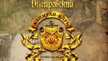 Капитан клуб Отель на воде Днепровский