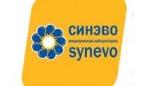 Синэво (Synevo) -медицинская лаборатория