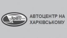 Автоцентр Укравто на Харківському (Харьковском)