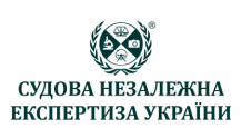 Судова незалежна експертиза України