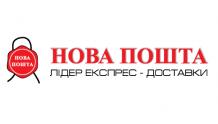 Нова Пошта (Новая Почта)