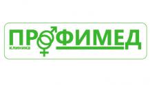 Профимед - клиника
