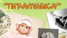 Семейный Центр ПИРАМИДКА