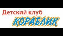 Детский клуб Кораблик