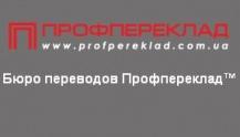 """Профпереклад - бюро переводов (ТОВ """"Професійні послуги"""")"""