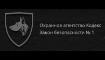 Кодекс - охранное агентство