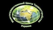 ООО Межгосударственный центр трудоустройства