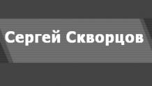 Скворцов Сергей