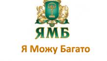 """Учебно-воспитательный комплекс """"ЯМБ"""" (Я можу багато)"""