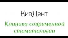 КивДент - клиника стоматологии