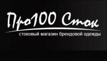 Стоковый магазин брендовой одежды Про100 сток