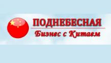 Поднебесная - бизнес-портал