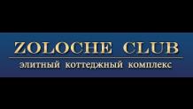 Золоче Клуб - коттеджный городок