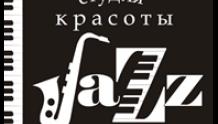 Jazz - Студия красоты Джаз