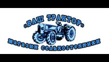 Vashtraktor - магазин сельхозтехники