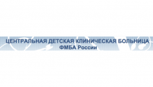 Центральная детская клиническая больница ФМБА России