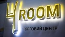 4room  (ТЦ мебели, декора и интерьера)