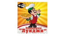 Пиццерия Луиджи