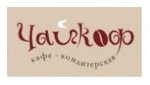 Чайкоф - кафе-кондитерская