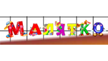Малятко - школа- сад