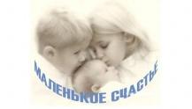 Центр счастливого материнства Маленькое счастье