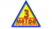 3 Метра - все для дома