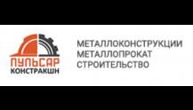 Пульсар Констракшн