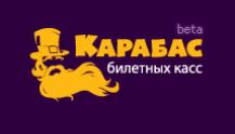 Электронные билеты в театры Karabas